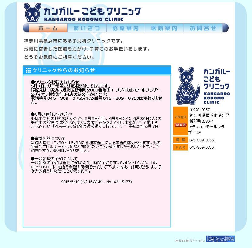神奈川県横浜市のカンガルーこどもクリニック