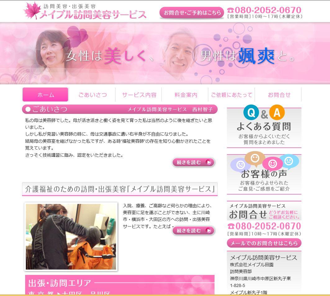 神奈川県川崎市のメイプル訪問美容サービス