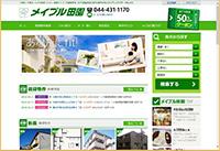 新丸子駅すぐの不動産賃貸のメイプル田園