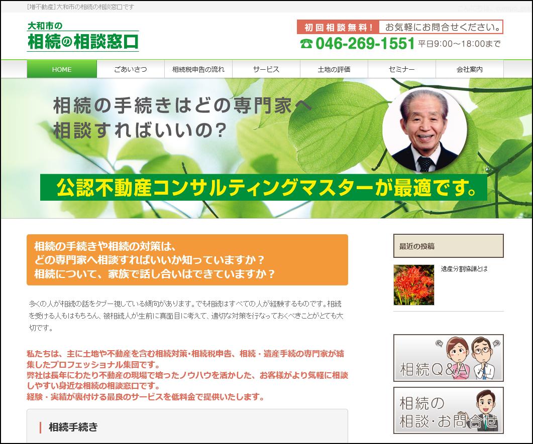 神奈川県大和市 増不動産は相続の相談窓口