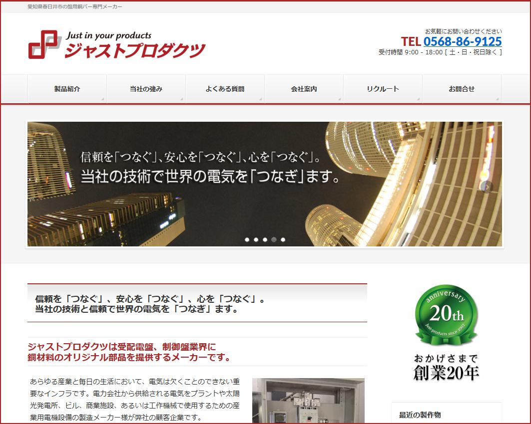 ジャストプロダクツ:愛知県春日井市の盤用銅バー専門メーカー