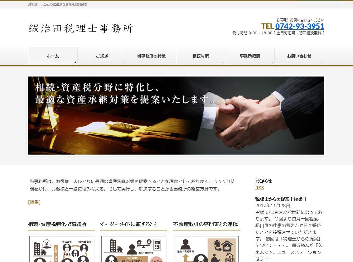鍜治田税理士事務所:奈良県の相続・資産税専門