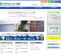 日本ガスメーター工業会
