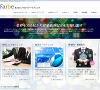 士業専門家・不動産会社向け無料HP制作:株式会社ファルベマーケティング